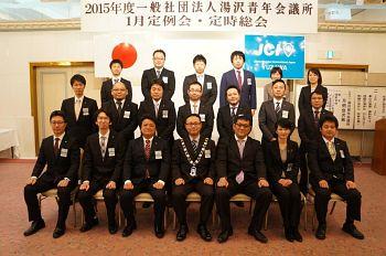 2015年度1月定例会・定時総会・合同新年会