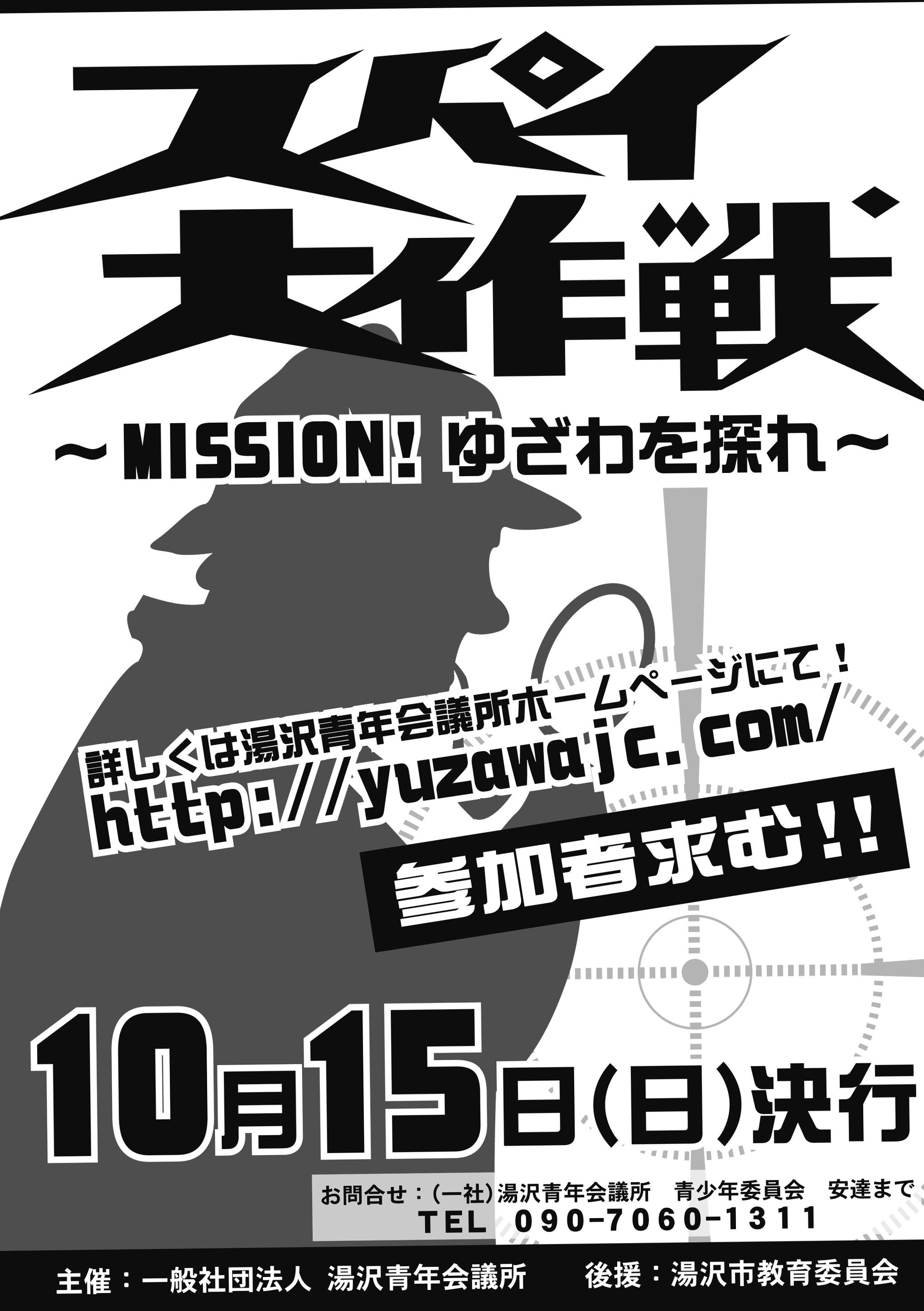 2017年度10月定例会『スパイ大作戦~MISSION!ゆざわを探れ~』について