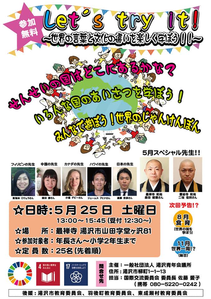 2019年度5月定例会 Let's tyr it ! 〜世界の言葉と文化の違いを楽しく学ぼう!!〜