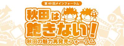 第49回秋田ブロック大会in湯沢