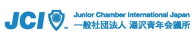 一般社団法人湯沢青年会議所|2020年度公式サイト